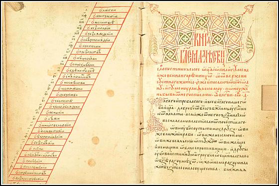Лествица Иоанна Лествичника, игумена Синайского