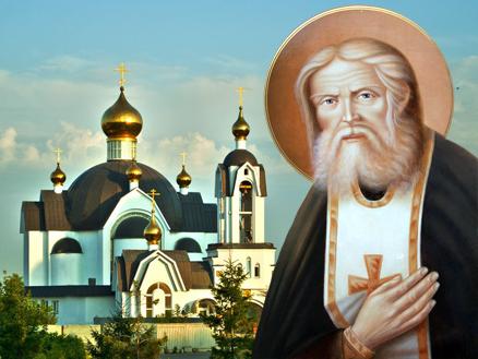 Церковь совершает память прп. Серафима Саровского