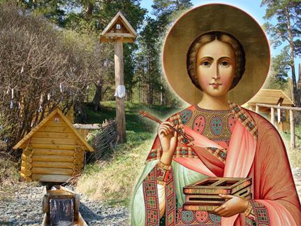 Святой источник Пантелеймона Целителя