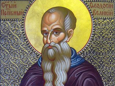 Картинки по запросу феодосий великий преподобный